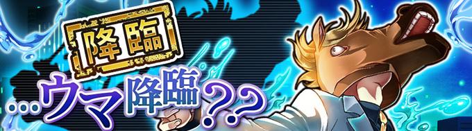 【降臨☆6】…ウマ?