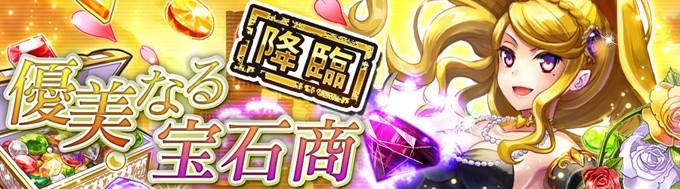 優美なる宝石商(難易度 ☆3)