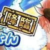 【降臨☆2】給食のおばちゃんの攻略と対策!