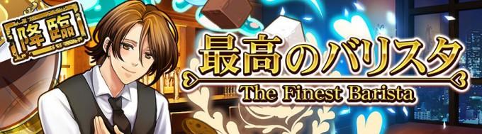【降臨☆3】最高のバリスタの攻略と対策!