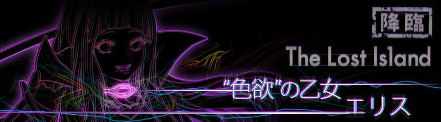 """【降臨☆4】""""色欲""""の乙女 エリスの攻略と対策!"""