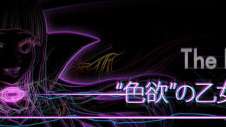 """【消滅都市2 降臨クエスト情報】難易度 ☆4「""""色欲""""の乙女 エリス」攻略と対策!"""