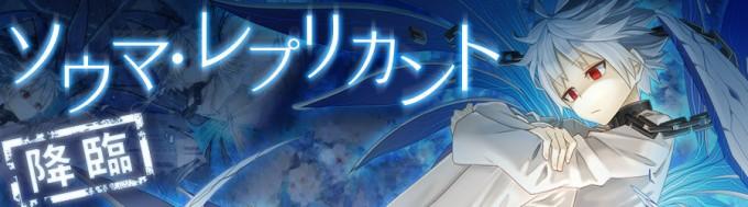 【降臨☆5】ソウマレプリカントの攻略と対策!