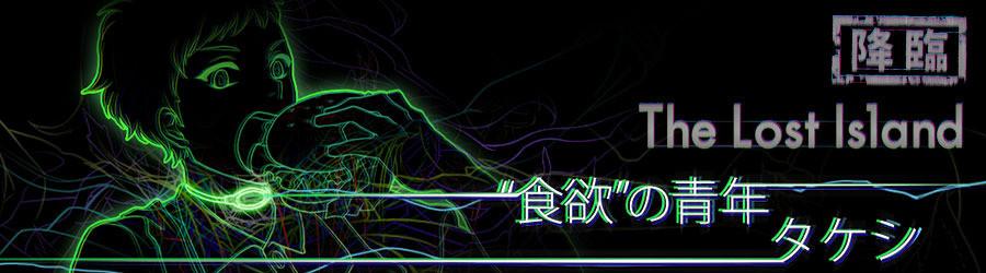 """【降臨☆3】""""食欲""""の青年 タケシの攻略と対策!"""
