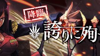 【消滅都市2 降臨クエスト情報】難易度 ☆8「誇りに殉ずる軍人」攻略と対策!