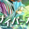 【消滅都市2 降臨クエスト情報】難易度 ☆6「サイバーアーティスト」攻略と対策!