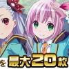 「ららマジ」アプリリリース記念キャンペーン開催!最大20枚のフクザワをGETできる!