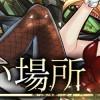 【イベントクエスト】守りたい場所の攻略と対策!