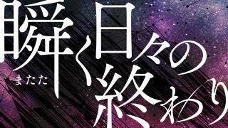 【限定クエスト】「瞬く日々の終わりを」開催!