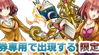 【レアガチャ】5月ガチャ券専用で出現する限定タマシイ