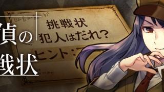 【ランキングイベント】名探偵の挑戦状&三つ子の反乱(火)開催決定!