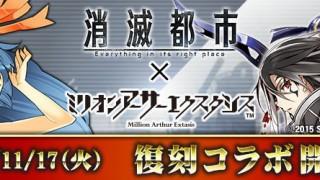 【コラボ】ミリオンアーサーエクスタシスの攻略と対策!
