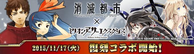【復刻イベント】ミリオンアーサー エクスタシスコラボ