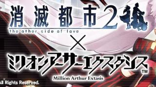 【復刻イベント】「消滅都市2×ミリオンアーサー エクスタシスコラボ」攻略と対策!