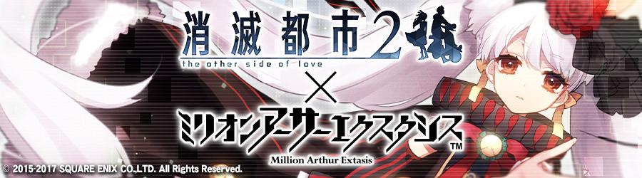 【復刻イベント】消滅都市2×ミリオンアーサー エクスタシスコラボ企画開催!