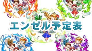 【ゲリラクエスト】エンゼル予定表&攻略!