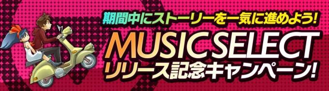 HOME画面の音楽と背景を変更可能な「Music Select」機能リリース記念キャンペーン開催中!