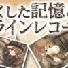 【限定クエスト】失くした記憶とクラインレコード登場!