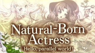 【Hello,parallel world!】追加エピソード「Natural-Born Actress」配信!