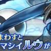 【狙い撃ちガチャ】10連ガチャを5回まわすと限定タマシイ「謎の気功少女 ルウ」1体確定おまけつき!