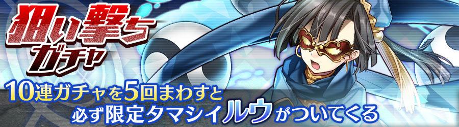 【狙い撃ちガチャ】10連ガチャを5回まわすと限定タマシイ「謎の気功少女 ルウ」1体おまけつき!