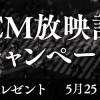 5月25日(水)から消滅都市2新CMの放映決定!「新CM放映記念キャンペーン」がスタート!