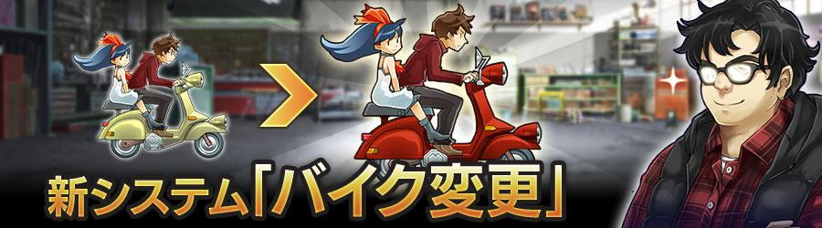 【新システム】クエスト中にタクヤが運転するバイクを変更できるようになる「バイク変更」機能が登場!