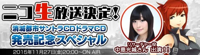 【ニコ生放送】WRIGHT FLYER STUDIOS 消滅都市サントラ・ドラマCD発売記念スペシャル!