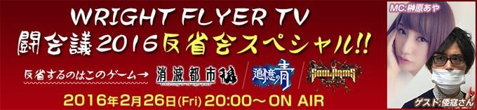第3回WRIGHT FLYER STUDIOSニコ生公式チャンネル放送決定!
