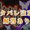 【ネタバレ注意】呪われし廃工場からの脱出の解答!