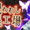 【限定クエスト】呪われし廃工場からの脱出が再登場!