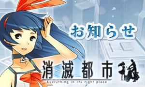 タマシイ所持枠上限増加と第5章30話の配信開始!