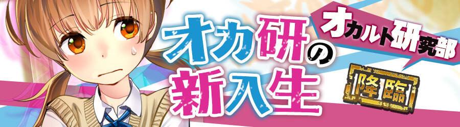 【降臨★2】オカ研の新入生