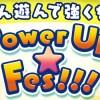 【キャンペーン】たくさん遊んで強くなろう!PowerUp Fes!!!