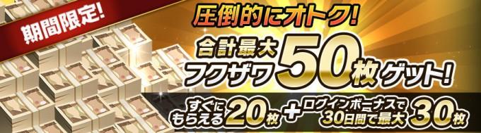 【期間限定】フクザワが超お得なプレミアムパス新発売!