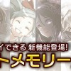 【消滅都市2新機能実装】過去イベントをプレイできる新機能「クエストメモリー」がリリース!