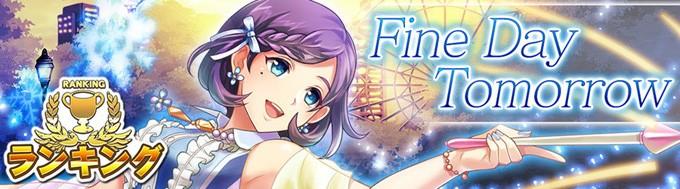 【ランキングイベント】Fine Day Tomorrow