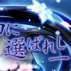 【ランキング】神に選ばれし一族の攻略と対策!