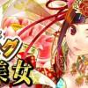 【ランキングイベント】傾国の美女が登場!