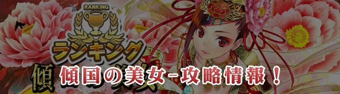 【ランキングイベント】傾国の美女攻略!