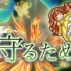 【ランキング】守るためにの攻略と対策!