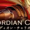 【ランキングイベント】The Gordian Chariotの攻略と対策!