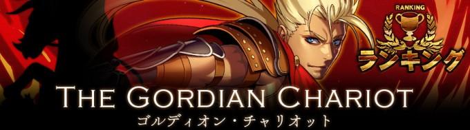 The Gordian Chariot(ゴルディオン・チャリオット)