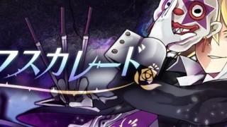 【ランキングイベント】孤独なマスカレードの攻略と対策!