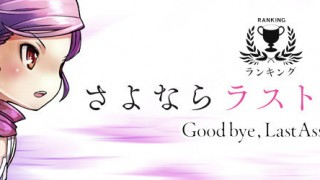 【ランキングイベント】特別クエスト「さよなら ラストアサシン」攻略と対策!