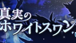 【新ランキングイベント】「真実のホワイトスワン」&ゲリラクエスト「四つ子エンゼル(闇)の逆襲」開催!