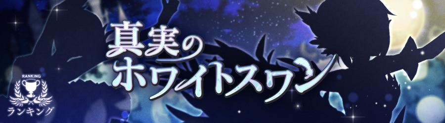 ranking_shinjituno