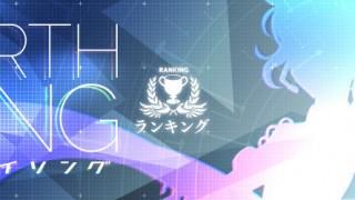 【消滅都市ランキングイベント】リバースデイソング 攻略と対策!