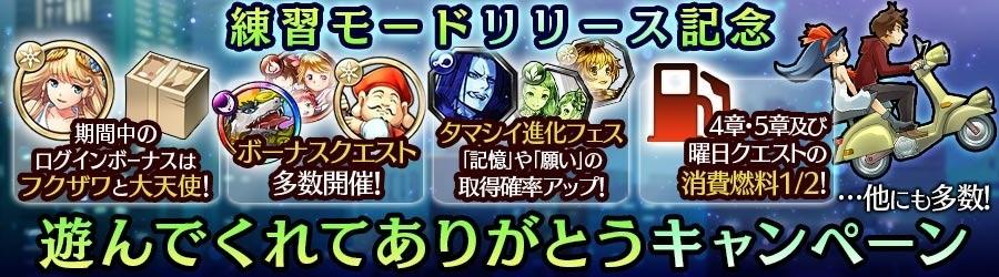 【練習モードリリース記念】遊んでくれてありがとうキャンペーン!!開催!
