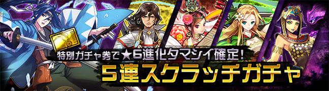 【レアガチャ】5連スクラッチガチャで★6進化タマシイ確定!